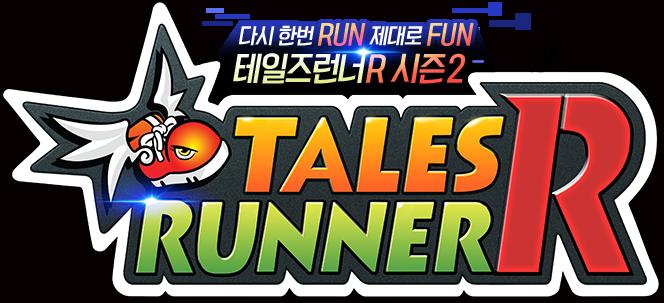 다시 한번 RUN 제대로 FUN 테일즈런너R 시즌2. TALES RUNNER R
